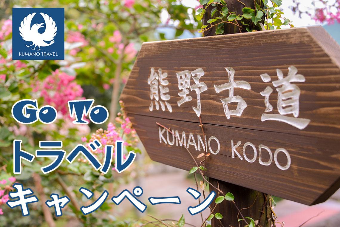 和歌山県田辺市で利用できる宿泊券20000円分が抽選で2000名に当たる。~11/20 17時。