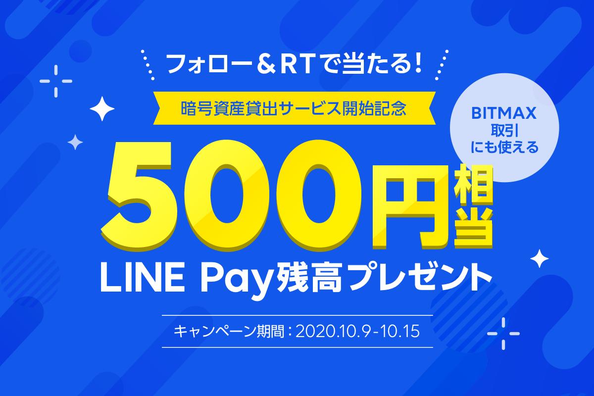 SNSなどでLINE Pay残高が抽選で数百名、その場で当たる。~10/15。