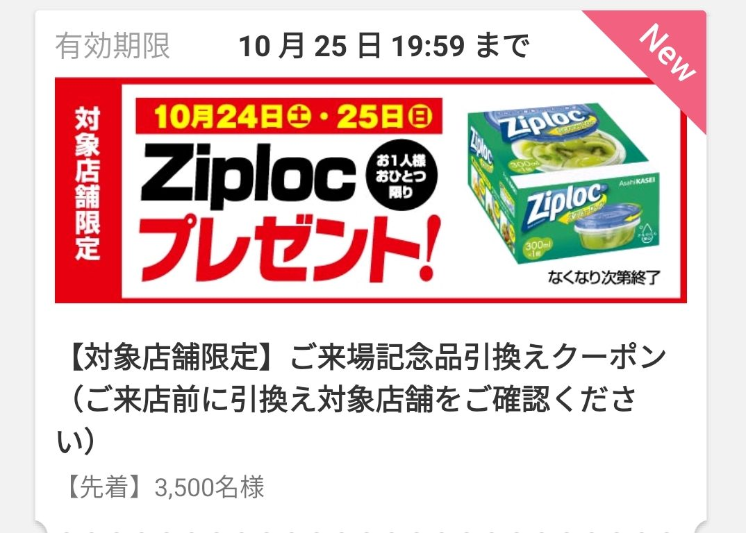 エディオンアプリで先着3500名に「Ziplic」がもれなく貰える。1万円以上1000円引きクーポンなども配布中。~10/25 20時。