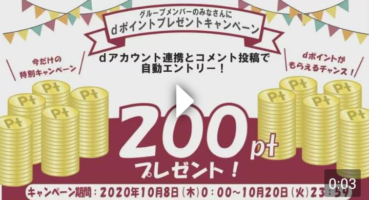 ドコモMARKERSでもれなく200dポイントが貰える。~10/20。
