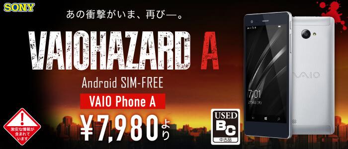 イオシスでいつまでも売れ残っているDSDS対応のVAIO Phone Aが7980円にてセール中。