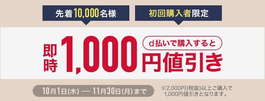 メンズ・レディースファッション通販「SHOPLIST」でd払いで初回購入先着1万名限定、2000円以上で1000円引き。~11/30。