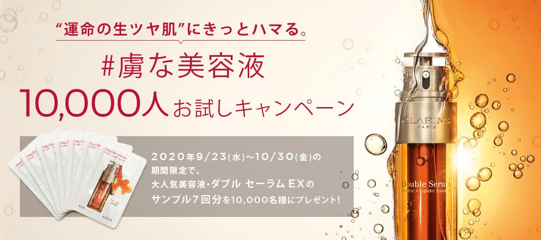 CLARINSの美容液・ダブルせラームEXサンプルが抽選で1万名に当たる。~10/30。
