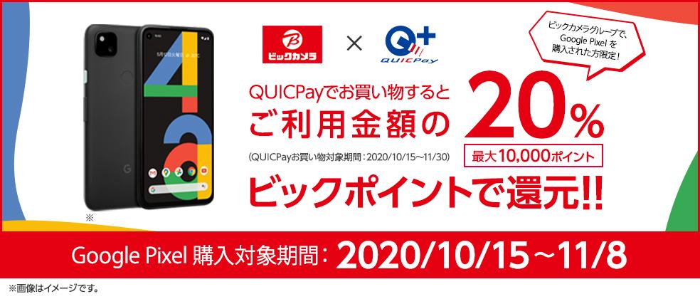 ビックカメラでGoogle Pixel4/4a/5を買うと、QUICPayで5万円まで20%ビックポイント還元。キャリア版限定。~11/8。
