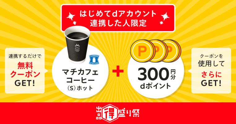 メルカリとdアカウント連携でもれなく300dポイント、ローソンマチカフェコーヒーが貰える。~10/31。