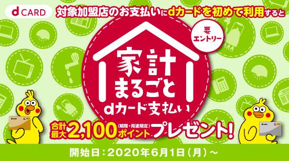 九州電力の支払いを初めてdカードですると1300ポイント付与。~10/31。