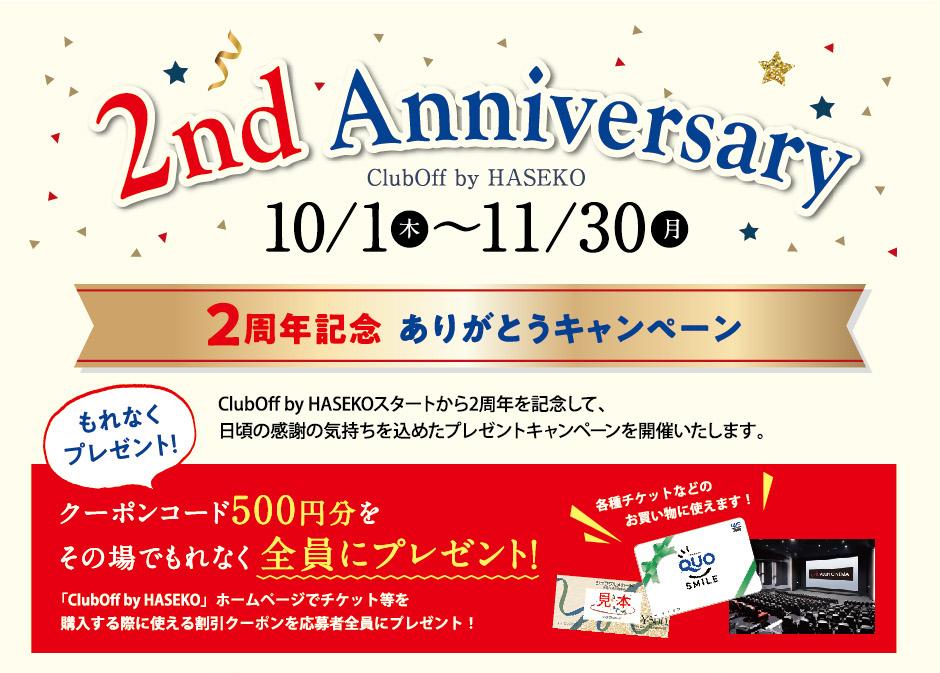 ClubOff HASEKOのクーポンコード500円分がもれなく貰える。ハーゲンダッツギフト券やジェフグルメカードに使えるぞ。~11/30。
