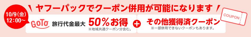 ヤフートラベルパックで航空券予約にもGoToで35%OFFが適用可能へ。鼻血がでるぐらい安いかも。10/9 12時~。