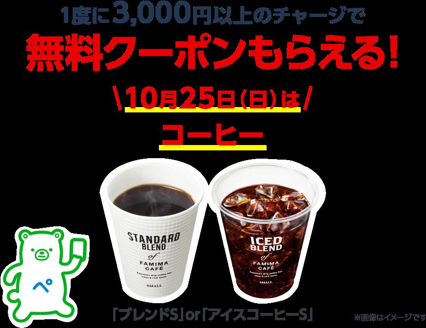 【本日限定】FamiPayで既存会員も3000円チャージでコーヒーが貰える。更に20%バックでPOSAカードも対象。