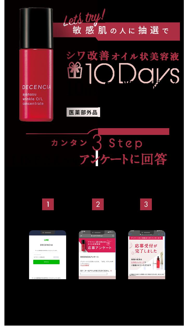シワ改善オイル状美容液「アヤナス リンクルO/L コンセントレートミニサイズ10日分」が抽選で4万名に当たる。