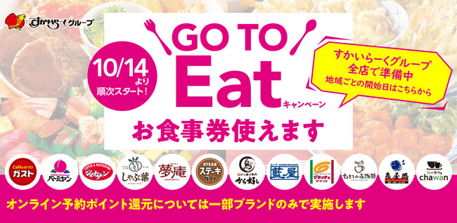 すかいらーく全ブランドで「GO TO Eatキャンペーン」のプレミアム付食事券が使えるぞ。10/14~。