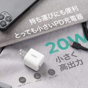 アマゾンでAUKEY Omnia Mini 20W 超小型USB C-急速充電器 がセール中。