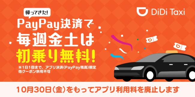 タクシー配車のDiDi、都心部で260円取っていた手数料を廃止予定。初乗り料金は金土が無料へ。10/30~。