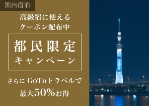 楽天トラベルで東京都民限定で使えるクーポンを配布中。GoTo出張でお金を浮かしてウマウマや。