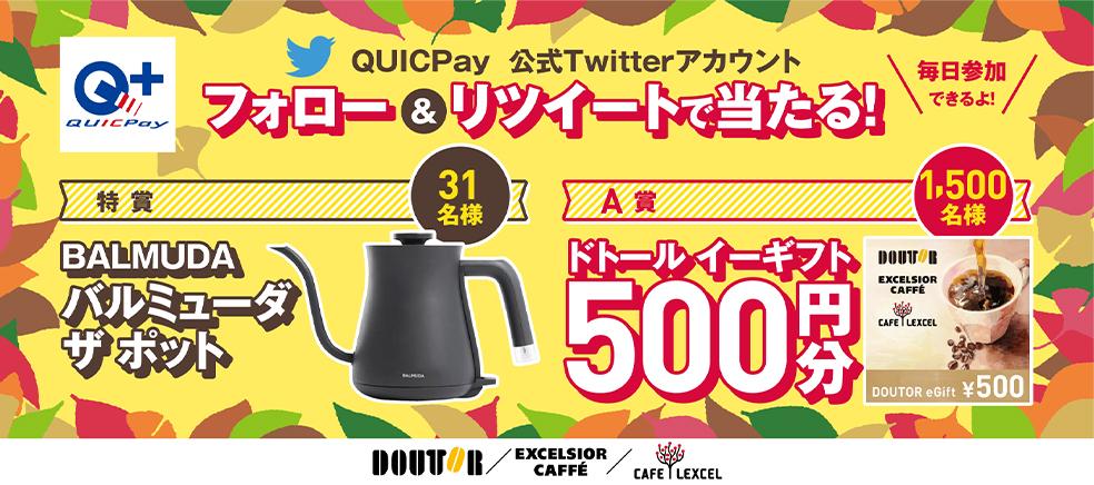 ドトールイーギフト500円分が1500名、バルミューダポットが31名に当たる。~10/31。
