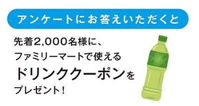 名古屋高速利用アンケートに回答すると、先着2000名にファミリーマートのドリンククーポンが貰える。~11/20。