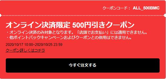 LINEポケオで700円以上500円引きクーポンを配信中。~10/25。