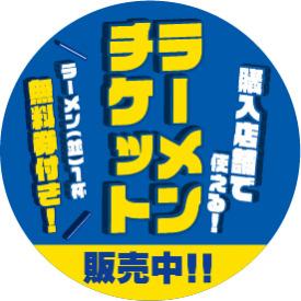 天下一品でラーメン並盛一杯無料券付きラーメンチケットを販売中。10/19~11/18。