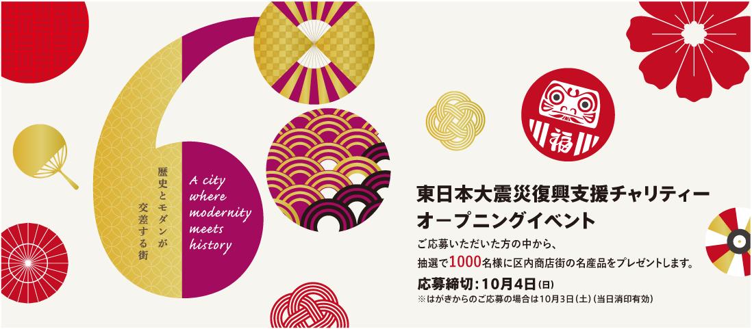 東京都中央区の「東日本大震災復興支援チャリティーイベント」で1000名に何かが当たる。~10/4。