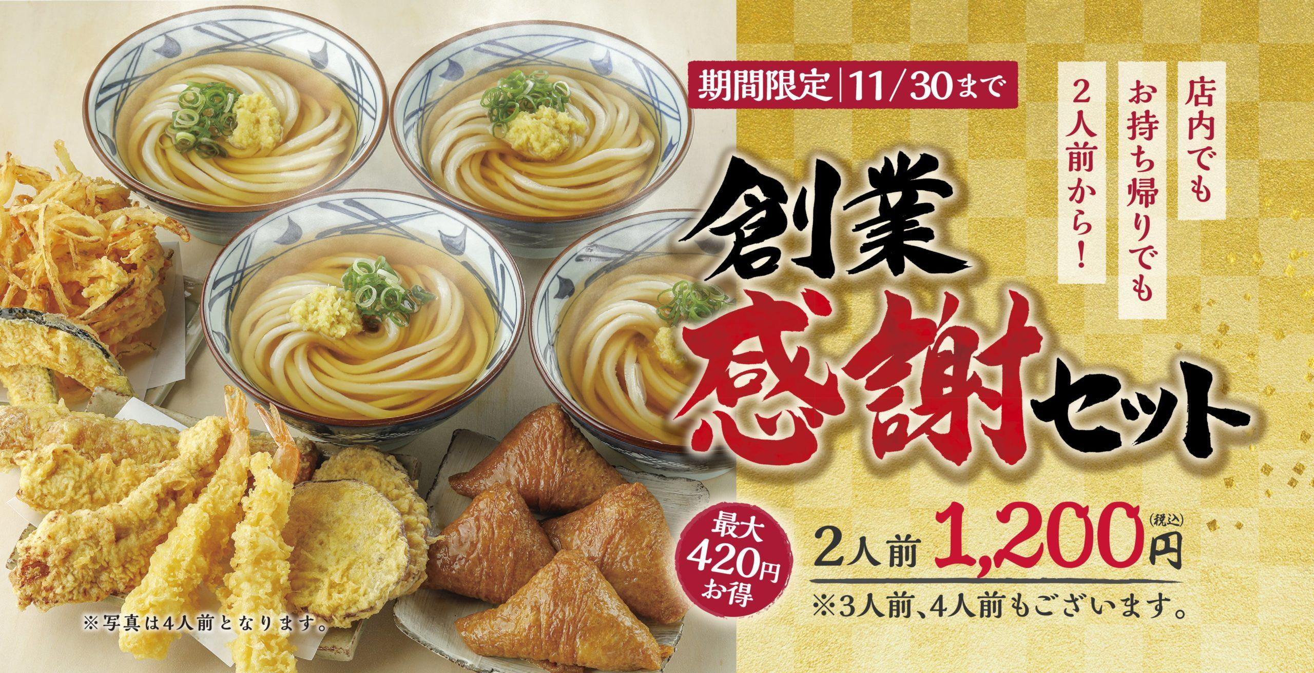 丸亀製麺で創業感謝セット、2人前1200円で天ぷら付きで420円お得。~11/30。