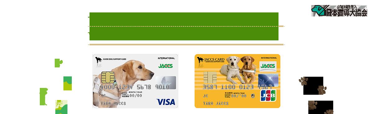 リーダーズカード・REXカードの還元率が改悪へ。1.25%⇒1%。移住先は「日本盲導犬協会カード・1.4%」か。11月~。