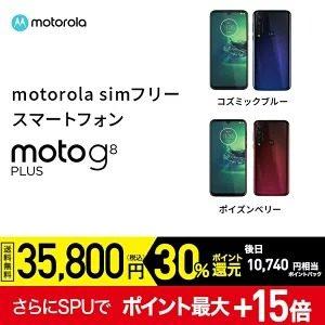 楽天スーパーDEALでmoto g8 plusがポイント30%バック。6.3インチ/RAM4GB/ROM64GB/トリプルカメラ搭載。