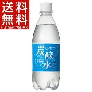 楽天で国産 天然水仕込みの炭酸水 ナチュラル(500ml*24本入)が1000円送料無料。