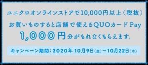 ユニクロオンラインストアで1万円以上買うと、ユニクロでのみ使えるQUOカードPay1000円分が貰えて実質10%OFF。10/9~10/22。