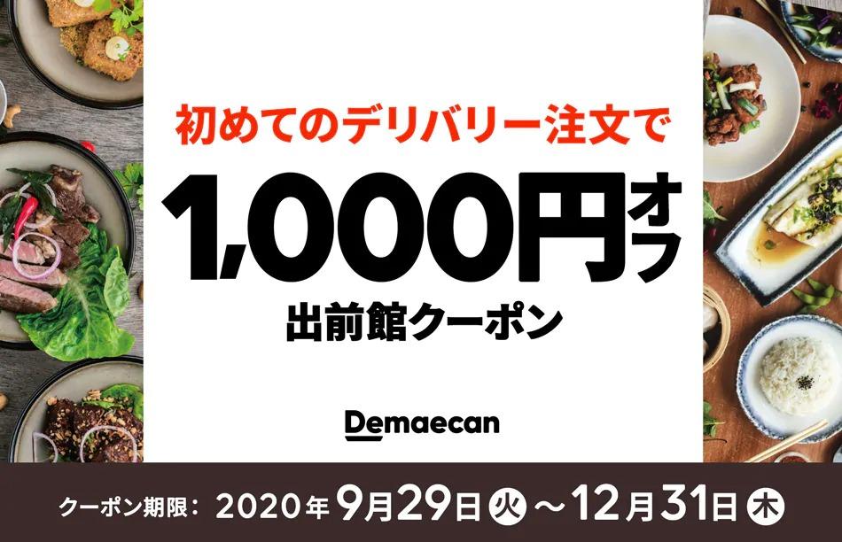 出前館で初めてデリバリーで1500円OFF。既存は500円OFF。複垢するとガチギレして追いかけてくるから気をつけろ。~1/21。