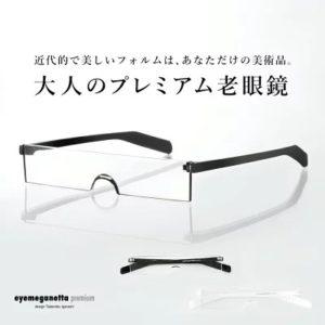 楽天でロボコップみたいな老眼鏡がポイント40%。~10時。