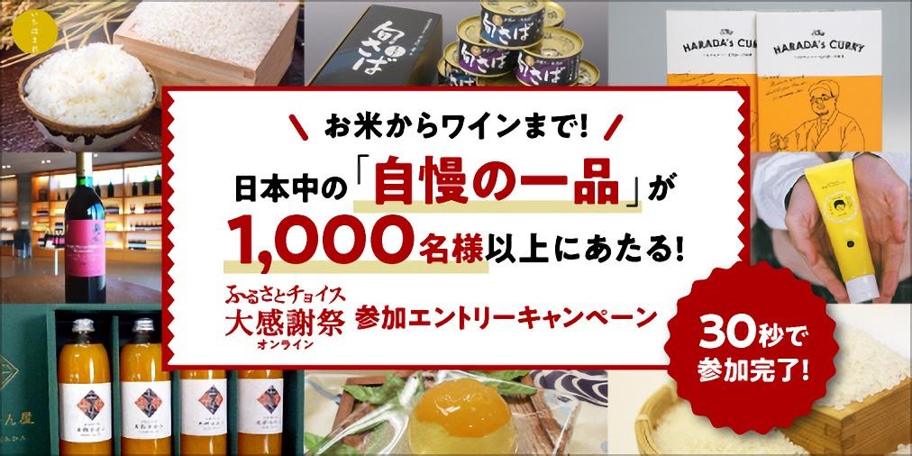 ふるさとチョイス大感謝祭で日本中の「自慢の一品」が1,000名に当たる。~11/6。