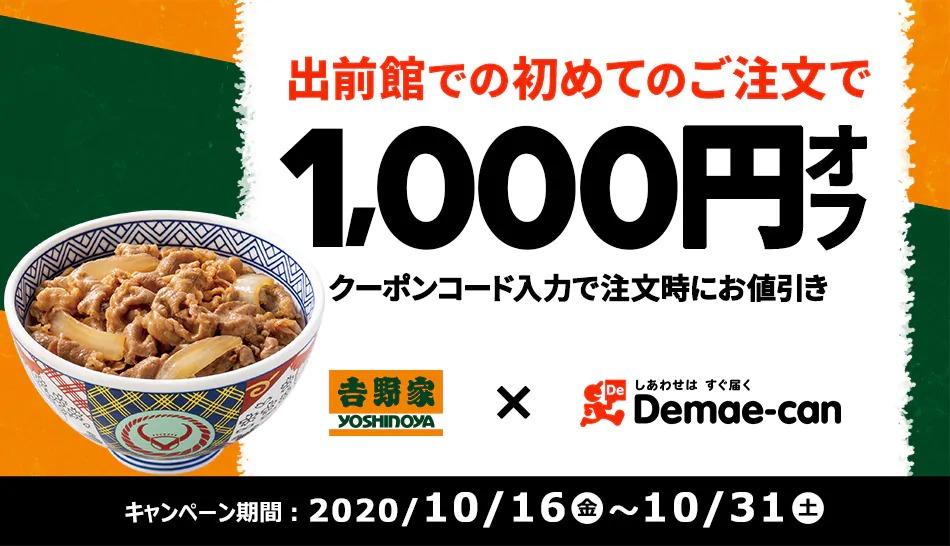 出前館で吉野家が1001円以上1000円引き。ただし値段高杉。~10/31。