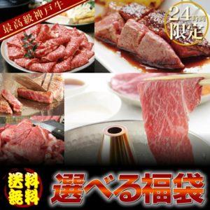 楽天の神戸牛専門店「吉祥吉」で選べる福袋が1万円。通常の半額。