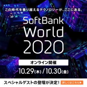 ソフトバンクがドコモの3割安プラン、月5000円で20-30GBプランを検討中。
