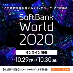 ソフトバンクがMNP手数料3000円の無料化を検討中。