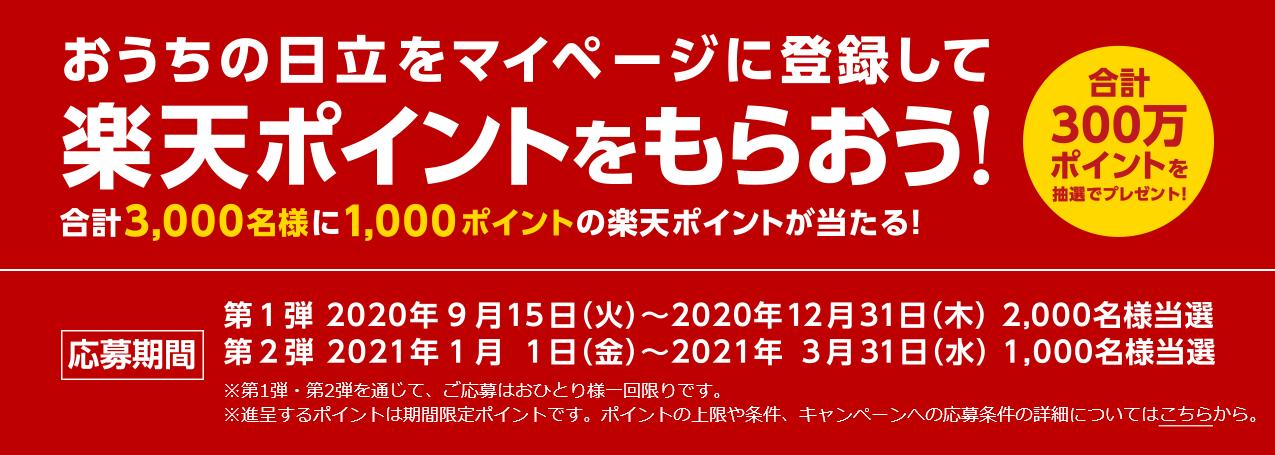 日立製品を登録すると抽選で3000名に楽天1000ポイントが当たる。~3/31。