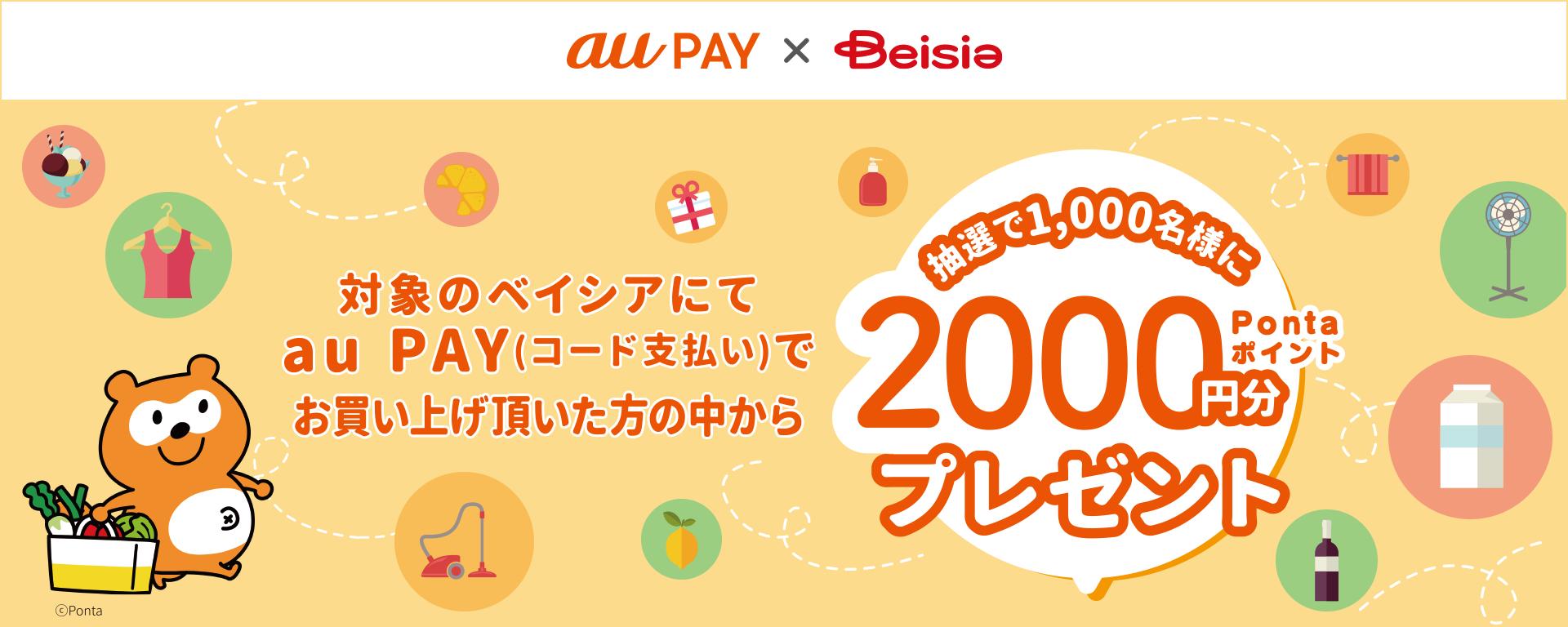 auPAYでベイシアで支払うと抽選で1000名に2000Pontaポイントが当たる。~10/18。