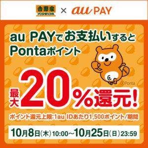 吉野家でauPAY開始記念で20%還元中。10/8〜10/25。