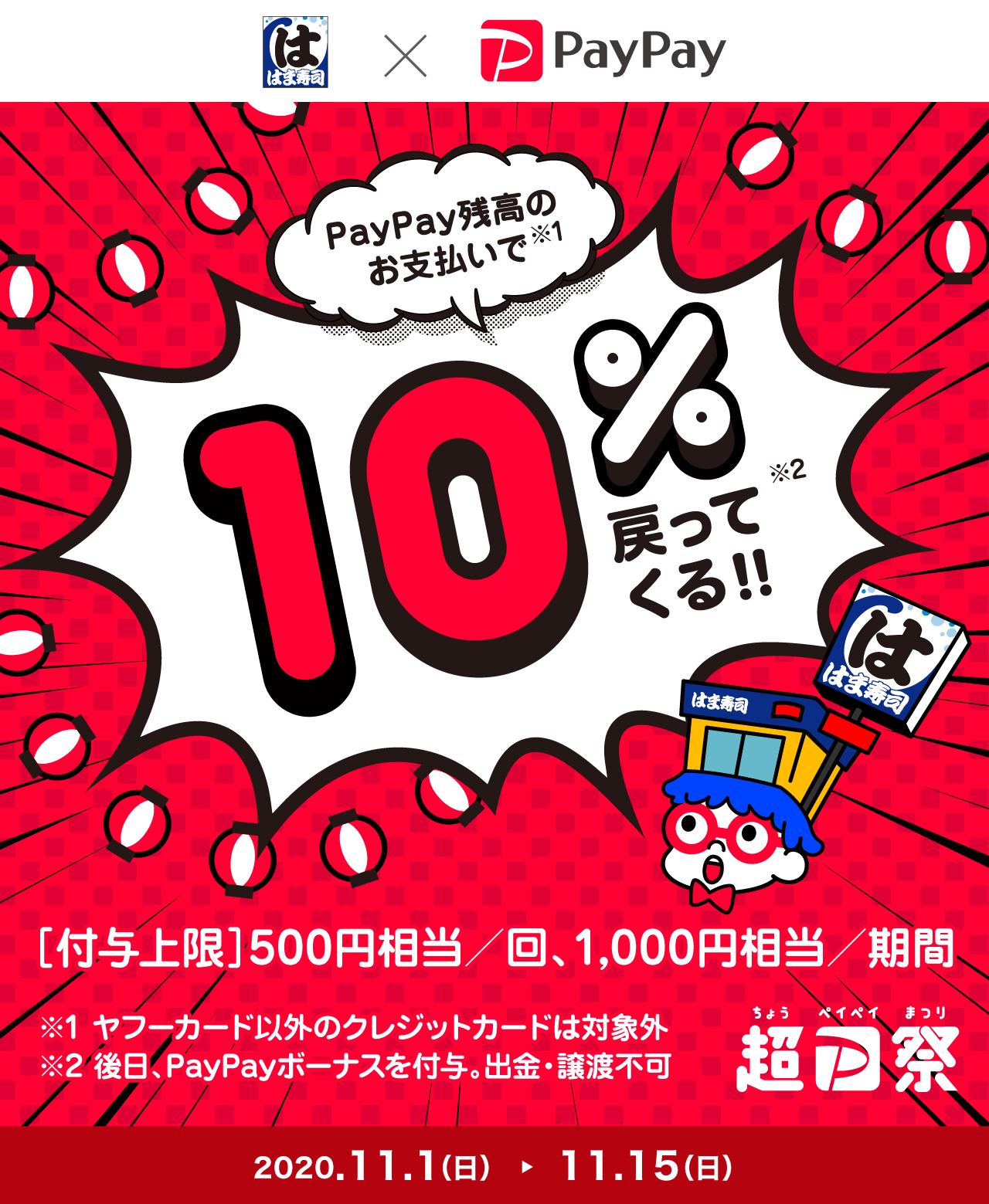 【追加】はま寿司でPayPay支払いで10%バック。無限はま寿司は出来ない。GoToイートのポイント付与対象外。11/1~11/15。