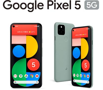 【au追加】ソフトバンクのGoogle Pixel5/4a(5G)の端末価格は発表へ。いつもどおりSIMフリーのGoogle公式より高い。