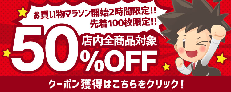 楽天の澤井珈琲で全品50%OFFクーポンを配信中。20-22時限定。