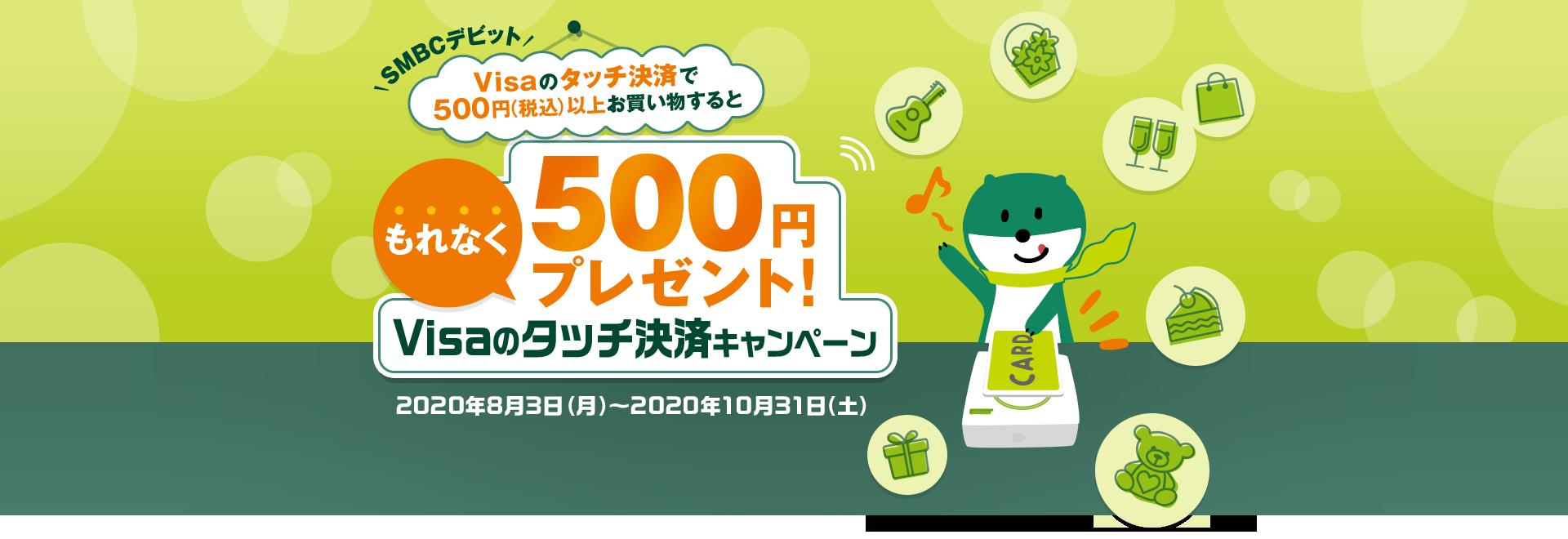 SMBCデビットでVisaのタッチ決済をするともれなく500円バック。~10/31。