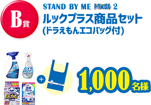 ライオンで洗剤のルックプラス商品セットが抽選で1000名に当たる。~12/31。