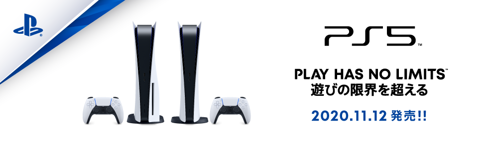 セブンネットショッピングでPlayStation5の予約販売があった模様。もちろん瞬殺。10/21~。