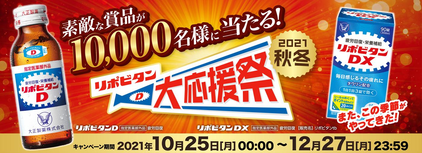 リポビタンDを買うと抽選で9600名に500円分のQUOカードが当たる。最初からアマゾンドリンクでOK。~12/27。