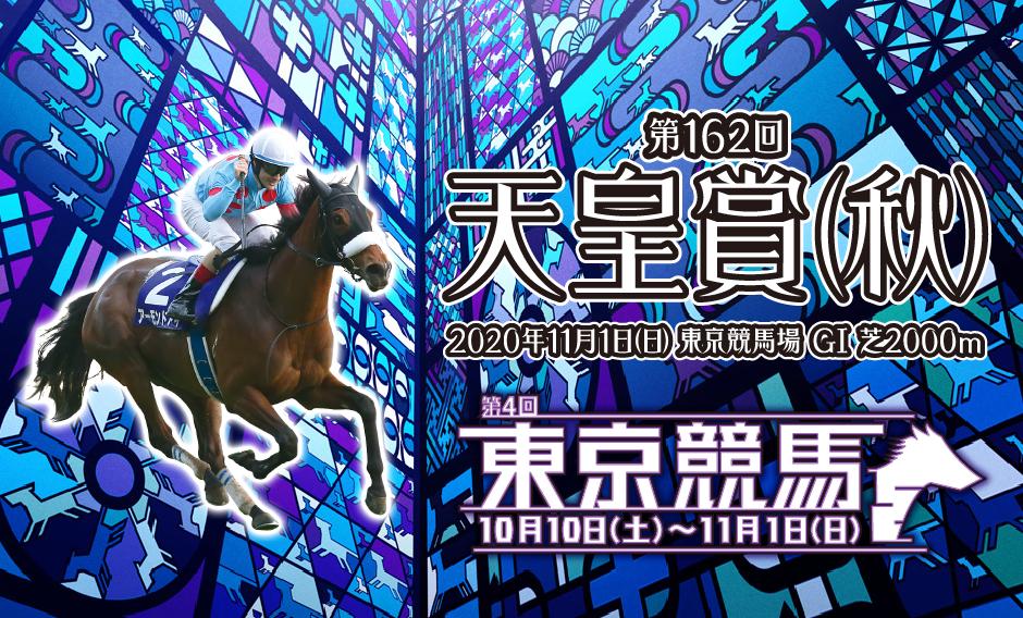 東京競馬・天皇賞でオリジナルバッグやキタサンブラック特製QUOカードなどが抽選で2000名に当たる。~11/1。