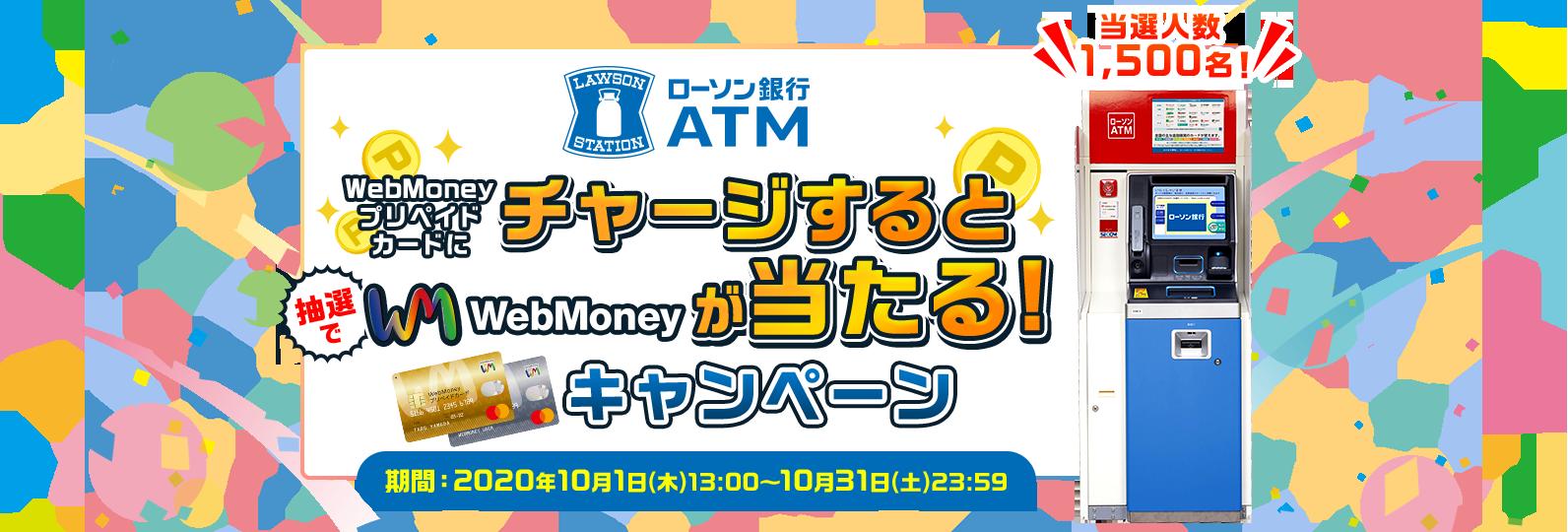 ローソン銀行ATMでWebMoneyプリペイドにチャージすると抽選で1000ポイントが1500名に当たる。~10/31。