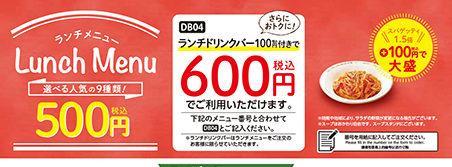 サイゼリアがランチメニューを更新へ。500円で9種類選べる。ドリンクバー+100円、パスタ大盛り+100円。9/6~。