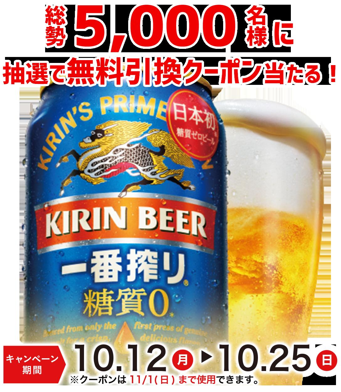 セイコーマートでキリン一番搾り 糖質0が抽選で5000名にその場で当たる。~10/25。