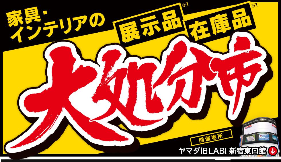閉店したヤマダ旧LABI新宿東口館にて大塚家具が最大7割引となる「展示品・在庫品 大処分市」を開催中。10/9~11/3。